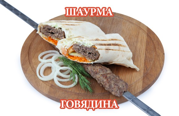 Шаурма из говядины